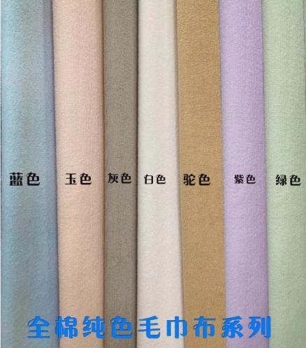 全棉純色毛巾布160g